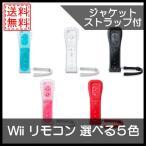 Wii wiiリモコンプラスジャケットストラップ付 任天堂 選べる5色 中古