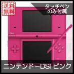 DSi ニンテンドーDSi 本体タッチペンのみ付属 ピンク 任天堂 中古