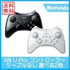 Wii U PRO コントローラー WiiUプロコントローラ 選べる2色 送料無料 ケーブルなし クロ シロ