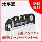 水平器 レーザー 水準器 ハンドスケール メジャー レーザーポインター 送料無料