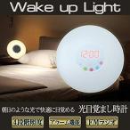 目覚まし時計 WAKE UP LIGHT/ウェイクアップライト 光目覚まし時計 FF-5553 目覚ましライト デザインライト ベットサイドランプ アラーム時計