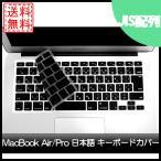 MacBook Air/Pro 日本語 キーボードカバー (JIS配列) MacBook Air 13/Pro Retina 13,15インチ用 マックブック ブラック