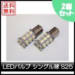 LED バルブ シングル球 S25 27連 2個セット テールランプ・ブレーキランプに