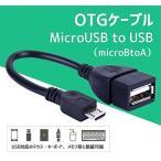 USB変換アダプター MicroUSB to USB microBtoA OTGケーブル USBケーブル スマートフォン