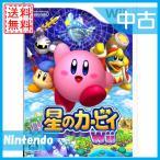 星のカービィ Wii カービー 任天堂 Wii ソフト 中古 送料無料 Wiiゲームソフト