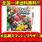 スマブラ 3DS 大乱闘スマッシュブラザーズ ニンテンドーソフトのみ 3DS 中古 送料無料
