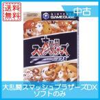 ゲームキューブスマブラ 大乱闘スマッシュブラザーズDX ゲームソフト 中古
