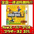 New スーパーマリオブラザーズ2 3DS ソフト 中古 送料無料