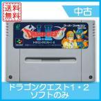 スーパーファミコン ソフト ドラゴンクエスト1・2 スーファミソフト 任天堂