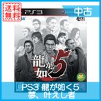 PS3 龍が如く5 夢、叶えし者 PS3中古ソフト 龍が如く 送料無料