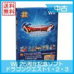 ショッピングWii Wii ドラゴンクエスト25周年記念 ファミコン スーパーファミコン ドラゴンクエスト1・2・3