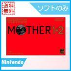 GBA MOTHER1+2 ゲームボーイアドバンス ソフト 中古 送料無料 アドバンスソフトのみ