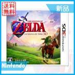 ゼルダの伝説時のオカリナ 3DS ソフト ニンテンドー3DSソフト 新品 送料無料