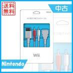 Wii D端子AVケーブル 中古 送料無料 Wiiコード 周辺機器