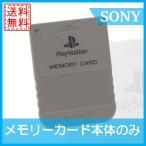 PS プレステ メモリーカード グレー プレイステーション PlayStation SONY 純正 中古 送料無料