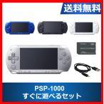 ショッピングPSP PSP-1000 すぐに遊べるセット 選べる4色 中古 送料無料