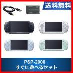 PSP-2000 本体 すぐに遊べるセット 選べる4色 ソニー 送料無料 中古