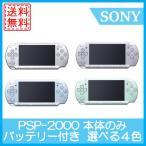 PSP-2000 本体のみ 選べる4色 ソニー 送料無料 中古