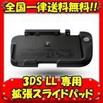 ニンテンドー3DS LL 専用拡張スライドパッド 本体のみ 任天堂 中古 送料無料