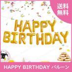 HAPPY BIRTHDAY 文字 風船 誕生日 バースデーパーティー アニバーサリー