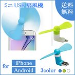 USB 小型扇風機 ミニ扇風機 スマホ スマートフォン 小型 ミニ コンパクト iPhone アンドロイド Android