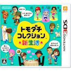3DS トモダチコレクション 新生活 中古 ソフトのみ