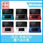 3DS 本体のみ ニンテンドー3DS 選べる6色 中古 任天堂 送料無料