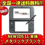 New3DS LL 本体 ニンテンドー メタリックブラック 任天堂 Nintendo 送料無料