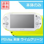 ショッピングVita PlayStation Vita  本体 ライムグリーン ホワイト Wi-Fiモデル 中古 送料無料
