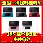 3DS 本体のみ ニンテンドー3DS 任天堂 送料無料 選べる5色 中古