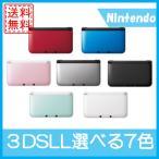 3DSLL 本体のみ ニンテンドー 3DS LL 任天堂 送料無料 選べる7色 中古