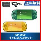 PSP-3000 本体 すぐに遊べるセット 選べるブルー グリーン イエローピンク