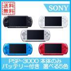 PSP-3000 本体のみ 選べるブラック ホワイト シルバー ブルー レッド