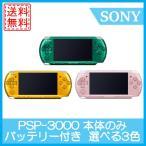 PSP-3000 本体のみ 選べる3色 グリーン イエロー ピンク