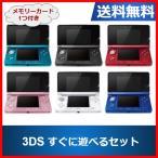 3DS 本体 任天堂 充電器タッチペン付き 送料無料 選べる6色