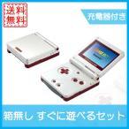 ゲームボーイアドバンスSP ファミコンカラー 本体 充電器付き すぐに遊べるセット