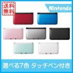 3DSLL 本体 ニンテンドー3DSLL 任天堂 充電器タッチペン付き 送料無料 選べる7色