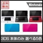 ニンテンドー3DS 本体のみ 選べるNewカラー5色 任天堂 中古 送料無料