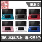{訳アリ} 3DS 本体のみ 選べる6色 任天堂 中古