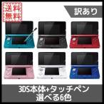 {訳アリ} 3DS 本体 タッチペンのみ 選べる6色 任天堂 中古