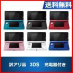 {訳アリ} 3DS 本体 タッチペン 充電器 選べる6色 任天堂 中古