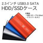 HDD ケース 2.5インチ USB 2.0 SSD 外付け ケース SATA接続 軽量 アルミ耐久性