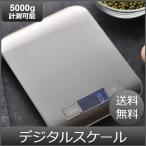 キッチン はかり デジタルスケール キッチンスケール 計り 秤 5000g 電池付き