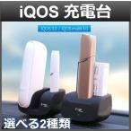 アイコス 充電器 車載 卓上 USB IQOS 3.0 multi3.0 TypeC