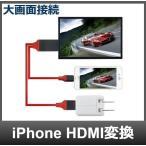 iPhone HDMI 変換ケーブル lightning USB HDMI ケーブル