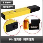 Ph 測定器 メーター 熱帯魚 水槽 水質測定器