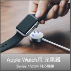 Apple Watch series5/4/3/2/1 充電器 ケーブル 38/40/42/44mm iW atch 無線充電器 磁石 軽量