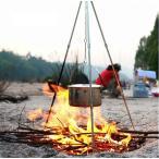 キャンプ トライポッド 焚火三脚 スタンド 炊飯 鍋 料理 ステンレス 軽量化 ファイヤースタンド