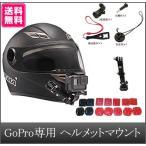 gopro ヘルメット マウント アクセサリー HERO8 HERO7 black フロント サイド マウント