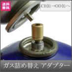 od缶 詰め替え 簡単 ガス詰め替え cb缶からod缶へ
